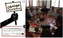 Event: موحدون ضد الملاحقة السياسية
