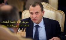 """جبران باسيل """"وزيرا للعنصرية"""""""