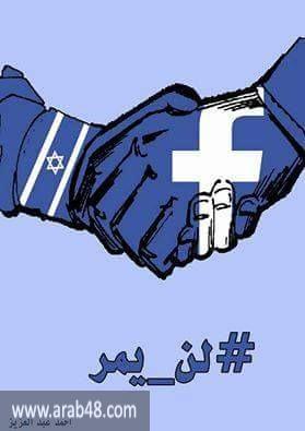 """""""عرب 48"""" يشارك في حملة """"وقف النشر"""" في فيسبوك"""