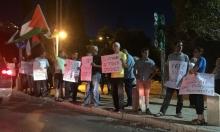 حيفا: وقفة احتجاجية ضد الملاحقات السياسية