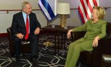 كلينتون تتعهد لنتنياهو بعدم تأييد قرارات مناهضة لإسرائيل