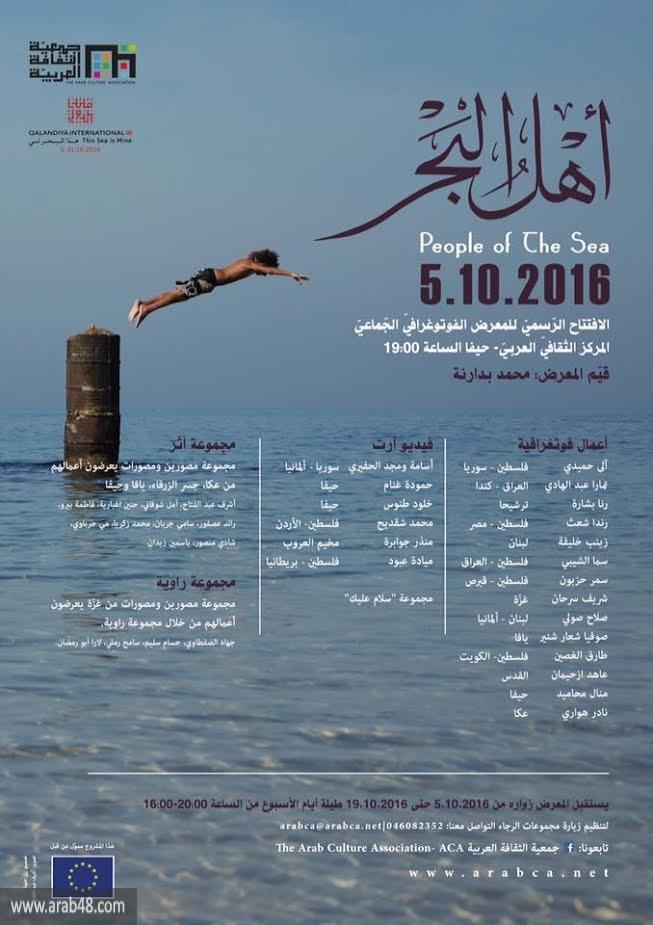 """حيفا: معرض """"أهل البحر"""" و""""قلنديا الدولي 2016"""""""