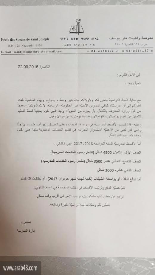 الناصرة: رفع المدارس الأهليّة للأقساط التعليمية غير قانوني