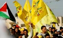 """""""فتح"""" تدين الحملة ضد التجمع"""