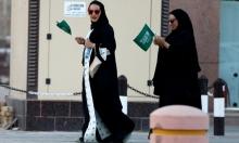 """السعوديّات ينتفضن: """"أسقطوا الولاية عنّا!"""""""