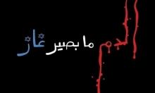 غاز العدو احتلال... أردنيون ضد التطبيع