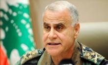 لبنان: وزير الدفاع يقرر التمديد لقائد الجيش عاما واحدا