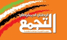 التجمع: دعوة النواب للتحقيق تصعيد في حملة الملاحقة بعد فشل الشرطة