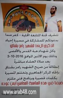 الإثنين في كفرمندا: مسيرة لإحياء ذكرى الشهيد رامز بشناق