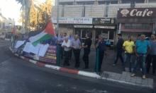 شفاعمرو: تظاهرة ضد الملاحقات السياسية