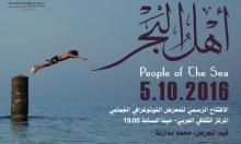Event: أهل البحر