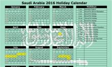 في رأس السنة... السعودية تستبدل التقويم الهجري