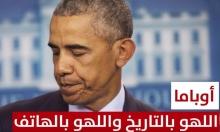 أوباما: اللهو بالتاريخ... واللهو بالهاتف