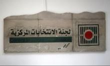 تجمع الشخصيات المستقلة يرفض استثناء غزة من الانتخابات المحلية