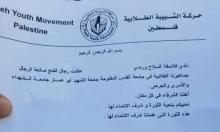 """الشبيبة الفتحاوية تعتدي على منتقدي عباس: """"سنعيد تربيتكم"""""""