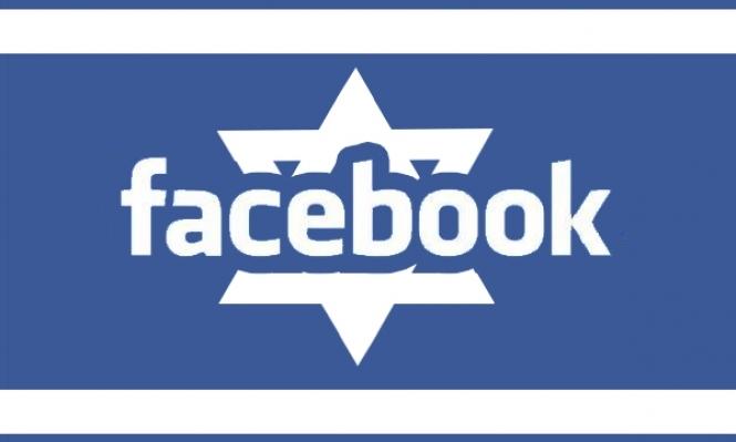 """هل يسلم """"فيسبوك"""" بيانات فلسطينيين للاحتلال؟"""