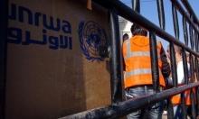 """موظفو """"أونروا"""" بغزة يضربون عن العمل"""