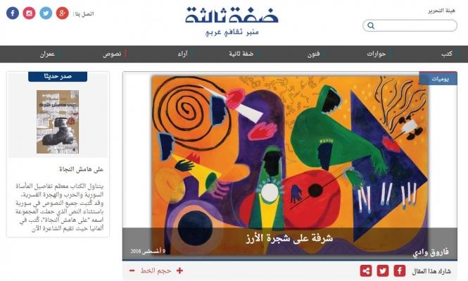 """""""العربي الجديد"""" يطلق """"ضفة ثالثة"""" الثقافي"""