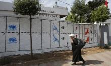 المغرب ينتخب