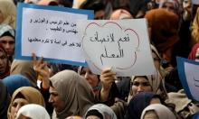 التربية والتعليم تدعو المعلمين لفك الإضراب