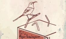 18 فيلمًا سينمائيًا ضمن مسابقة أفلام في فلسطين