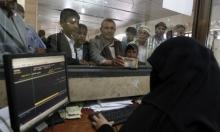 """في اليمن: """"مرتبات الموظفين تتحول لمادة صراع سياسي"""""""