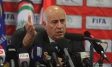 الرجوب: سنتوجه للقضاء الدولي بحال عدم وقف المباريات بالمستوطنات
