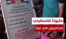 مبروك وليد... المولود ٢ مليون في غزة
