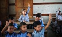 التربية لفلسطين الجديدة: بحثا عن الوطن المفقود