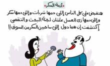 """مصر: أمر بضبط """"خلية السكر"""" وبحبس تنظيم """"وكستونا""""!"""
