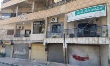 سورية: الهامة وقدسيّا هُجرتا إلى الشمال