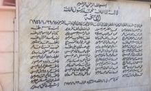 مجزرة كفر قاسم: استعدادات واسعة لإحياء الذكرى الستين