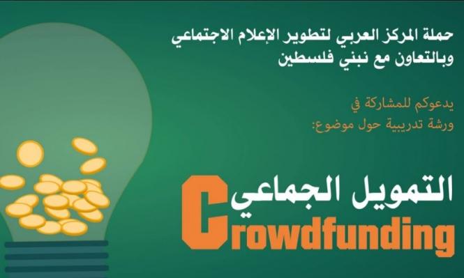 Event: ورشة تدريب على التمويل الجماعي