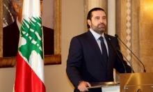 الحريري: ترشيحي عون رئيسا للبنان لتفادي الحرب الأهلية