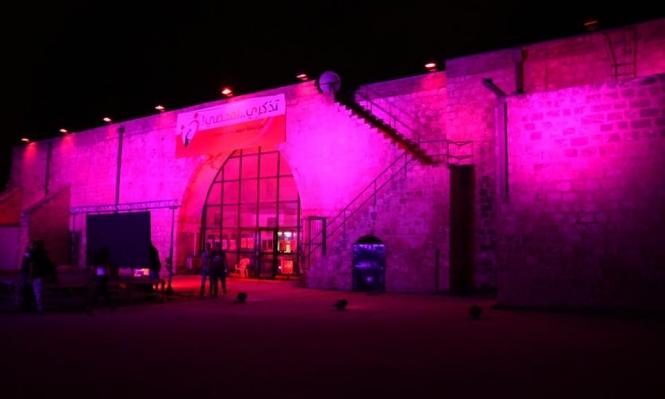 شفاعمرو: إضاءة قلعة ظاهر العمر بالزهري للتوعية بسرطان الثدي