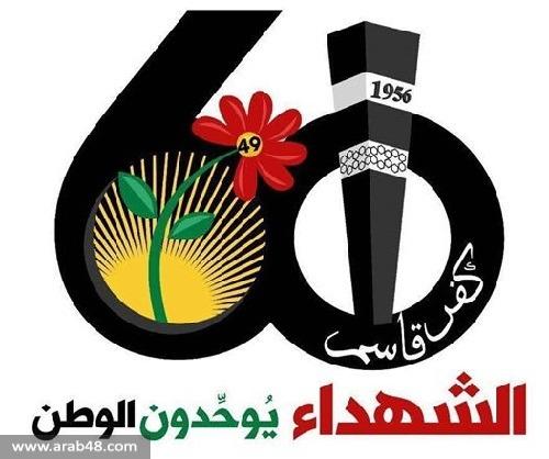كفر قاسم تواصل الاستعدادات لإحياء الذكرى الـ60 للمجزرة