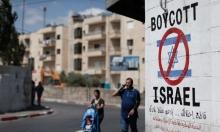 مشروع قانون لسحب جنسية كل من يدعو لمعاقبة إسرائيل