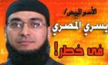 الأسير المصري يواجه الموت البطيء بسبب الإهمال الطبي