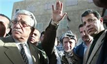 تقارير دحلان للأميركان وللمصريين مهدت لاستشهاد عرفات