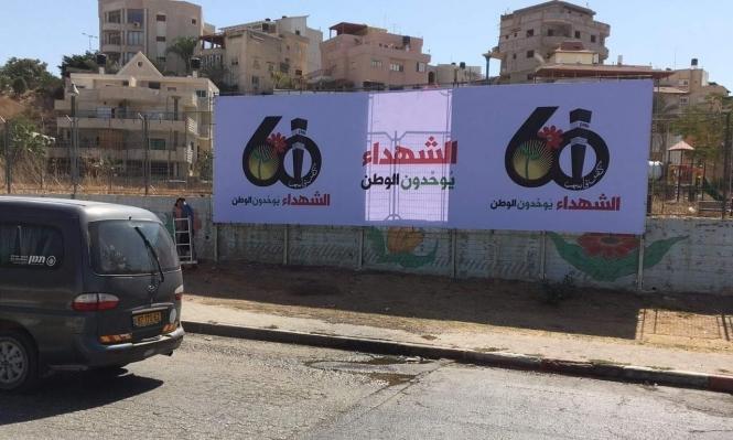 دعوات لإحياء الذكرى الـ60 لمجزرة كفر قاسم بالمدارس العربية