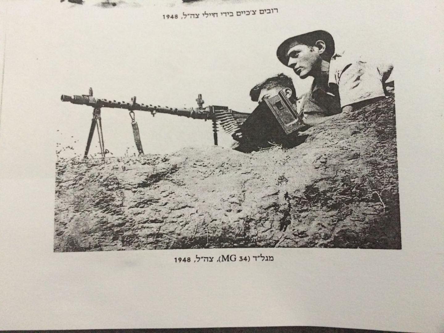 أسلحة تشيكية استخدمها الإسرائيليون في 1948