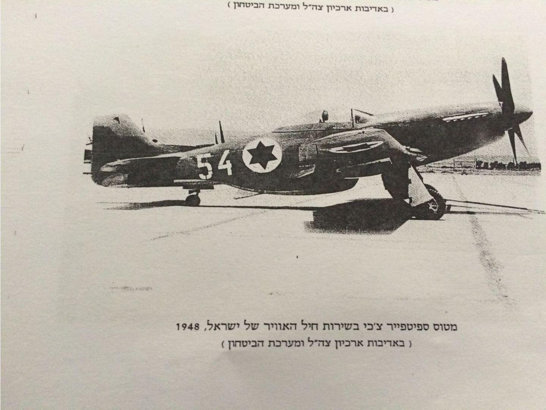 طائرة تشيكية استخدمها الإسرائيليون في 1948