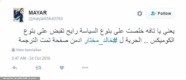 إذا أبدع الشاب المصري... الداخلية تكافئه بالاعتقال