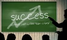 توصيات مهنية للطلاب الجدد بالجامعات