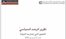 """""""مدى الكرمل"""": إصدار تقرير جديد من مشروع الرّصد السياسي"""