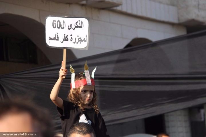 بمشاركة حاشدة: إحياء ذكرى مجزرة كفر قاسم الـ60