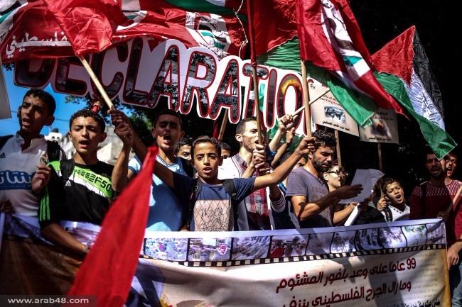 غزة: وقفة احتجاجية في الذكرى الـ99 لوعد بلفور