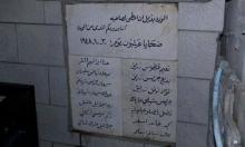 عيلبون: دعوة للمشاركة في إحياء ذكرى المجزرة