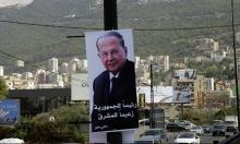 لبنان: البرلمان ينتخب عون رئيسا الإثنين