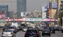 """شارع """"الزلقا"""" السريع، شمال بيروت، لبنان. (أ.ف.ب)"""